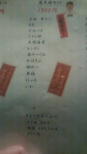 110504_194901