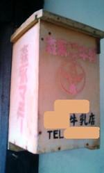 Mini_120528_1822