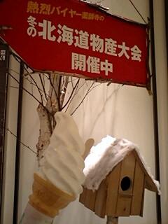 冬の北海道物産展にGO