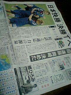 記念すべき日の朝日新聞