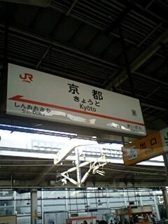 京都に似合わない(笑)