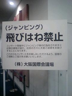 グランキューブ大阪終わりました
