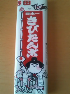 日本一のきびだんご